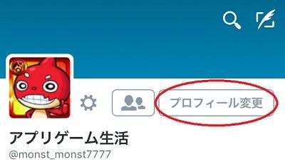 白猫Twitterアイコンやり方