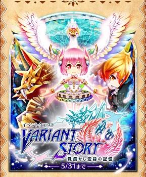 VARIANT STORY
