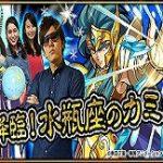 【モンスト】「キーナンバー」入力あり!HIKAKIN(ヒカキン)VS降臨「カミュ」生放送決定!