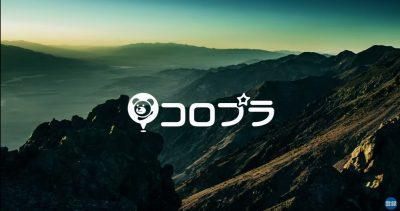 ドラプロ テレビCM革命1