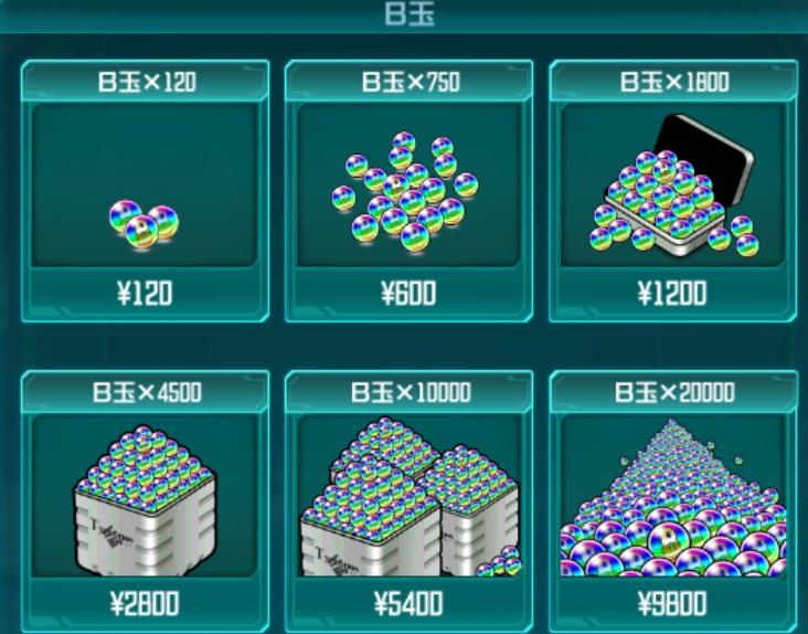 ブトゥームオンライン B玉の価格